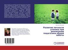 Borítókép a  Развитие личности ученика при реализации педагогики общей заботы - hoz