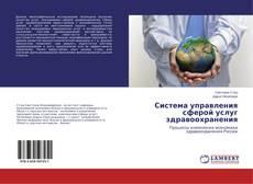 Copertina di Система управления сферой услуг здравоохранения