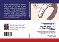 Bookcover of Малоизвестные невзаимные ферритовые СВЧ приборы (сборник статей)