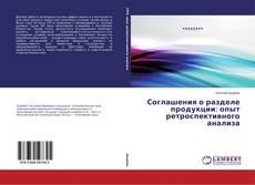 Buchcover von Соглашения о разделе продукции: опыт ретроспективного анализа