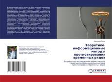 Bookcover of Теоретико-информационные методы прогнозирования временных рядов