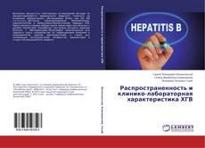 Обложка Распространенность и клинико-лабораторная характеристика ХГВ