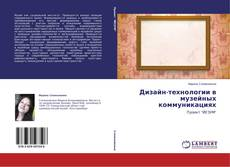 Bookcover of Дизайн-технологии в музейных коммуникациях