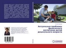 Bookcover of Актуальные проблемы физического воспитания детей дошкольного возраста