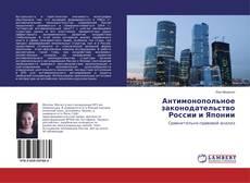 Couverture de Антимонопольное законодательство России и Японии