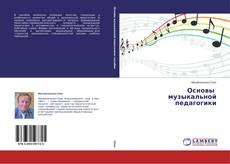 Обложка Основы музыкальной педагогики