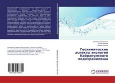 Обложка Геохимические аспекты экологии Кайракумского водохранилища