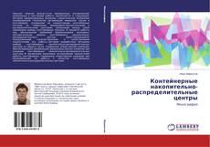 Bookcover of Контейнерные накопительно-распределительные центры