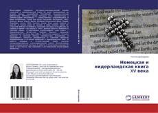 Bookcover of Немецкая и нидерландская книга XV века