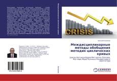 Capa do livro de Междисциплинарные методы обобщения методик циклических кривых