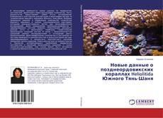 Bookcover of Новые данные о позднеордовикских кораллах Heliolitida Южного Тянь-Шаня