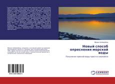 Bookcover of Новый способ опреснения морской воды