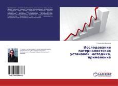 Обложка Исследование патерналистских установок: методика, применение