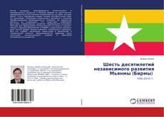 Capa do livro de Шесть десятилетий независимого развития Мьянмы (Бирмы)