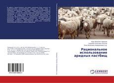 Bookcover of Рациональное использование аридных пастбищ