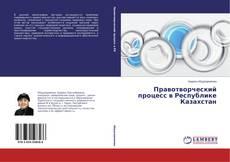 Bookcover of Правотворческий процесс в Республике Казахстан