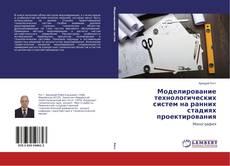Bookcover of Моделирование технологических систем на ранних стадиях проектирования