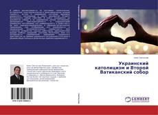 Украинский католицизм и Второй Ватиканский собор的封面