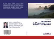 Portada del libro de Творчество И.С.Тургенева: текст, контекст, интертекст