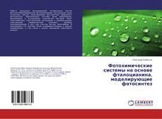 Capa do livro de Фотохимические системы на основе фталоцианина, моделирующие фотосинтез
