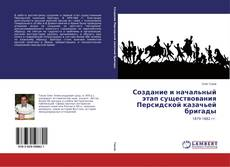 Capa do livro de Создание и начальный этап существования Персидской казачьей бригады