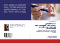 Bookcover of Дистальная нейропатия у больных комбинированной патологией