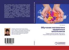 Bookcover of Обучение математике одаренных школьников