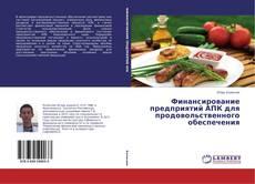 Bookcover of Финансирование предприятий АПК для продовольственного обеспечения
