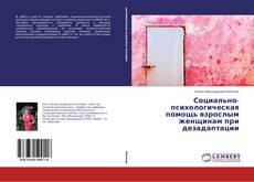Bookcover of Социально-психологическая помощь взрослым женщинам при дезадаптации