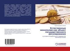 Bookcover of Естественные монополии как объект государственного регулирования