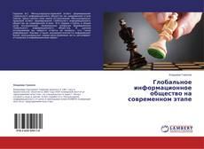 Bookcover of Глобальное информационное общество на современном этапе