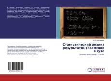 Capa do livro de Статистический анализ результатов экзаменов в вузе