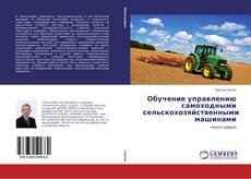 Bookcover of Обучение управлению самоходными сельскохозяйственными машинами