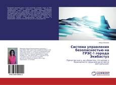 Buchcover von Система управления безопасностью на ГРЭС-1 города Экибастуз