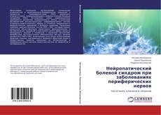 Bookcover of Нейропатический болевой синдром при заболеваниях периферических нервов