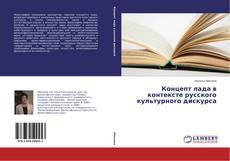 Концепт лада в контексте русского культурного дискурса的封面