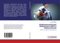 Обложка Информационное общество и ИКТ в образовании