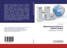 Обложка Водоподготовка и химия воды