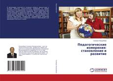Обложка Педагогические измерения: становление и развитие