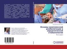 Bookcover of Основы комплексной реабилитации в хирургической стоматологии