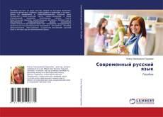 Bookcover of Современный русский язык