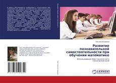 Bookcover of Развитие познавательной самостоятельности при обучении математике