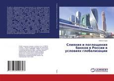 Слияния и поглощения банков в России в условиях глобализации kitap kapağı