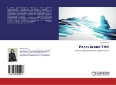 Обложка Российские ТНК