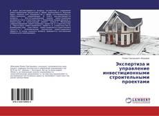 Bookcover of Экспертиза и управление инвестиционными строительными проектами