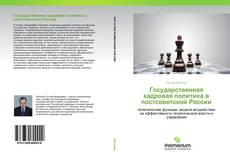 Copertina di Государственная кадровая политика в постсоветской России