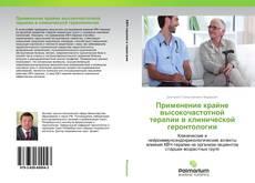 Buchcover von Применение крайне высокочастотной терапии в клинической геронтологии