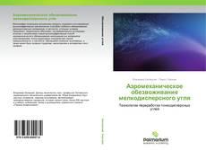 Bookcover of Аэромеханическое обезвоживание мелкодисперсного угля