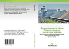 Borítókép a  Железорудная отрасль России в период рыночных реформ - hoz
