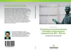 Capa do livro de Социально-политические взгляды итальянских гуманистов XIV - XVI вв.